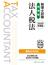 税理士試験理論集法人税法 2020年度版