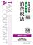 税理士試験理論集消費税法 2020年度版