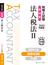 税理士試験教科書法人税法 2020年度版2 基礎完成編