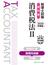 税理士試験教科書消費税法 2020年度版2 基礎完成編