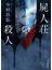 屍人荘の殺人(創元推理文庫)
