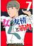 女の友情と筋肉 7 (星海社COMICS)