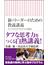 新・リーダーのための教養講義 インプットとアウトプットの技法(朝日新書)