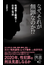 なぜ、それが無罪なのか!? 性被害を軽視する日本の司法(ディスカヴァー携書)
