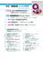 月刊/保険診療 2019年9月号 第74巻 第9号(通巻1556号);2019年9月号 特集/医療機能転換シミュレーション分析~病床転換,ダウンサイジング,施設基準変更の設計図~