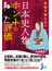 学校で教えない日本史人物ホントの評価(じっぴコンパクト新書)
