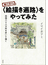 難行苦行の〈絵描き遍路〉をやってみた 四国八十八カ所を歩いて描く