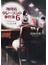 珈琲店タレーランの事件簿 6 コーヒーカップいっぱいの愛(宝島社文庫)