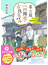 名古屋四間道・古民家バル きっかけは屋根神様のご宣託でした(ポルタ文庫)