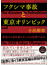 フクシマ事故と東京オリンピック 7カ国語対応 真実から目を逸らすことは犯罪である。