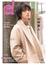 TVガイドdan Vol_28(2020JANUARY) 山崎賢人(TOKYO NEWS MOOK)
