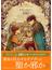 稀有なるオメガと石の上の花(星海社FICTIONS) 【丸善ジュンク堂書店・honto限定特典付き】(星海社FICTIONS)
