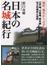 日本の名城紀行 地形、地名から「なぞ」を解く 江戸城、大坂城、熊本城などの城史と攻防