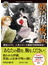妖琦庵夜話 8 顔のない鵺(角川ホラー文庫)