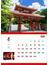 首里城復興支援(2020年4月はじまりカレンダー)