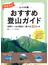 関東周辺レベル別おすすめ登山ガイド 日帰りから山小屋泊まで選べる30コース