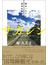 サガレン 樺太/サハリン境界を旅する