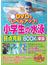 DVDでレベルアップ!小学生の水泳弱点克服BOOK 新版