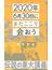2020年6月30日にまたここで会おう 瀧本哲史伝説の東大講義(星海社新書)