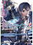 ソードアート・オンライン 24 ユナイタル・リング 3(電撃文庫)