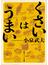 くさいはうまい(角川ソフィア文庫)
