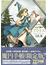 とんがり帽子のアトリエ(7)限定版 (講談社キャラクターズA)
