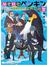秘密結社ペンギン同盟 あるいはホテルコペンの幸福な朝食(メディアワークス文庫)
