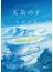 新海誠監督作品 天気の子 美術画集【丸善ジュンク堂書店・honto限定特典付き】