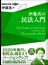 伊藤真の民法入門 講義再現版 第7版