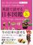英語で話せる日本図鑑 楽しく英語が学べる 増補・改訂版