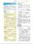 特材算定ハンドブック 令和2年4月版 特定保険医療材料解説 レセ電コード付