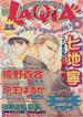 小説ラキア Vol.13