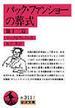 バック・ファンショーの葬式 他十三篇(岩波文庫)