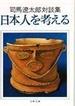 日本人を考える 司馬遼太郎対談集