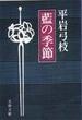 藍の季節(文春文庫)