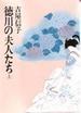 徳川の夫人たち 正上(朝日文庫)