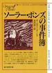 ソーラー・ポンズの事件簿(創元推理文庫)