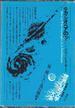 世界幻想文学大系 20 カシオペアのプサイ