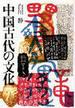 中国古代の文化(講談社学術文庫)