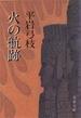 火の航跡(文春文庫)