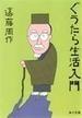 ぐうたら生活入門(角川文庫)