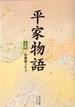 平家物語 上巻(角川文庫)