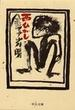 西ひがし(中公文庫)