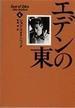 エデンの東 4(ハヤカワ文庫 NV)