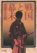 戦国と幕末 乱世の男たち(角川文庫)