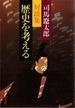 歴史を考える 司馬遼太郎対談集