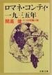 ロマネ・コンティ・一九三五年(文春文庫)