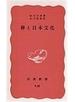 禅と日本文化 改版