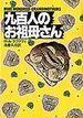 九百人のお祖母さん(ハヤカワ文庫 SF)