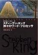神々のワード・プロセッサ スケルトン・クルー 2(扶桑社ミステリー)